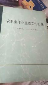 农业集体化重要文件汇编 (1949-1957)上册
