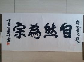 """师潘天寿,著名山水画家,中央民族大学教授张正恒""""自然为宗""""书法(保真)"""
