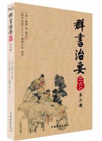 群书治要三六〇(第2册)