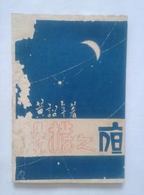 《挑拨之夜》(1932年9月初版.新文学短篇小说集)