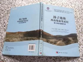 扬子地块西南缘前寒武纪:铜-铁多金属矿床