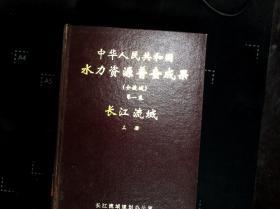 中华人民共和国水力资源普查成果(分流域)第一卷 长江流域 上册