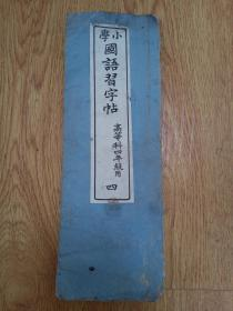 1901年日本出版《小学 国语习字帖》一册