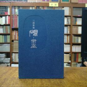 三清书屋 砚·墨