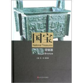 国宝:青铜器卷