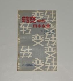 转变中的日本企业  1990年