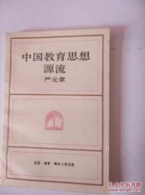 中国教育思想源流