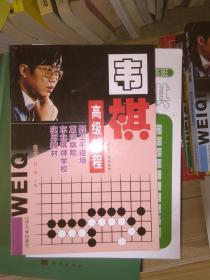 围棋高级教程