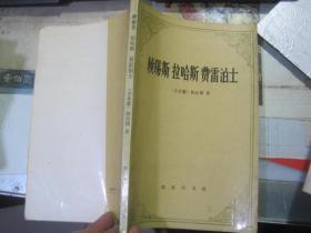 赖锡斯 拉哈斯 费雷泊士【一版一印 2600册】