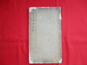 白纸线装大开本 养生之书 《订正因是子静坐法》民国二十七年 有作者像和静坐像