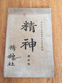 【清代日本刊物】1892年日本精神社发行《精神》第二号