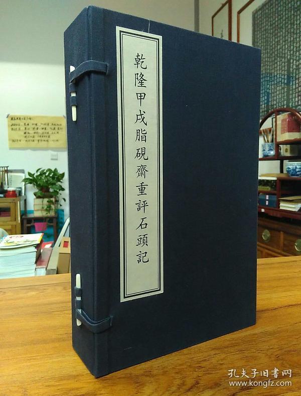 三希堂藏书  乾隆甲戌脂砚斋重评石头记  线装一函五册