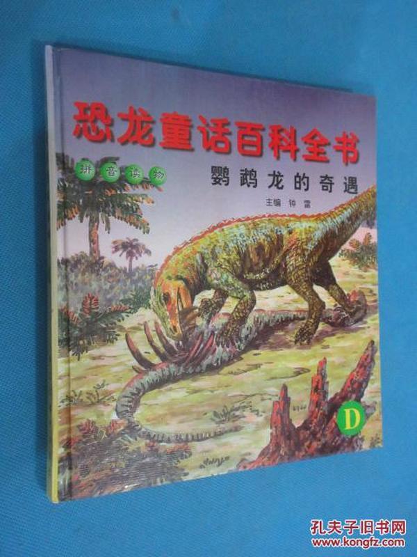 恐龙童话百科全书 鹦鹉龙的奇遇 拼音读物 硬精