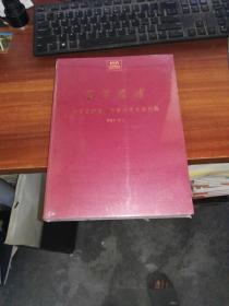 百年國博 中國國家博物館百年簡史與成果    軟精裝
