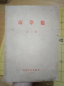 稀缺资料书《毒草集     第一辑》 1957年--湖南省文联编印---书品如图    内容完整