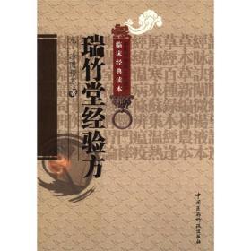 中医非物质文化遗产临床经典读本:瑞竹堂经验方