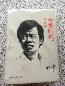 王小波经典小说三部曲(黄金时代+白银时代+青铜时代)硬精装典藏版 (套装共3册)
