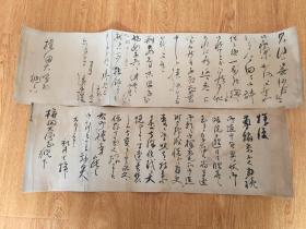 清末到民国日本《文学博士***、新井生》写给曹洞宗管长【权田雷斧】的信文两幅