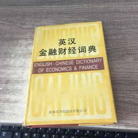 英汉金融词典视频抽烟财经女图片