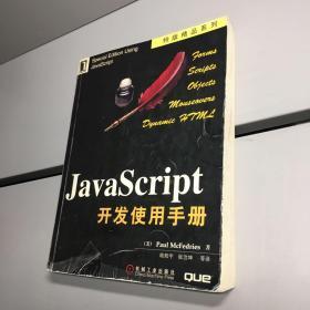 Java Script 开发使用手册 【外品如图 内页干净 一版一印 正版现货   实图拍摄 看图下单】