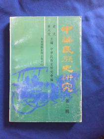 中华民族史研究:第二辑