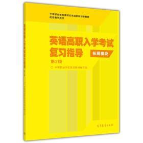 英语高职入学考试复习指导/中等职业教育课程改革国家规划新教材