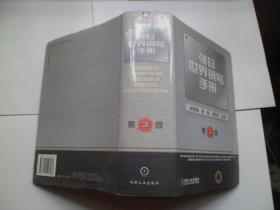 袖珍世界钢号手册(第3版)厚册精装