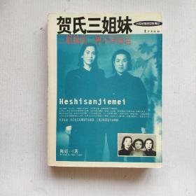 《贺氏三姐妹:三姐妹的三种不同命运》贺子珍的故事