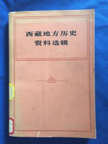 西藏地方历史资料选辑 【馆藏】【带一张小书签】
