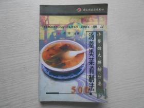 汤羹类菜肴制法500例