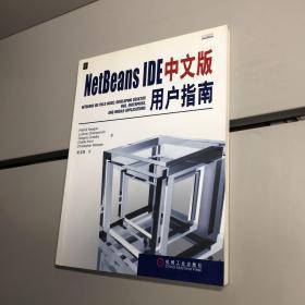 NetBeans IDE中文版用户指南 【一版一印 9品-95品+++ 正版现货 自然旧 实图拍摄 看图下单】