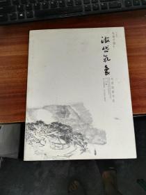 大家手稿 海岱氣象·劉罡國畫寫生    劉罡簽贈