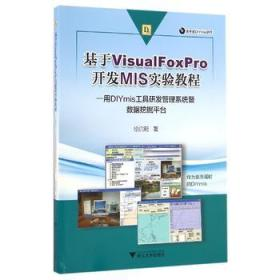 基于VisualFoxPro开发MIS实验教程:用DIYmis工具研发管理系统暨数据挖掘平台