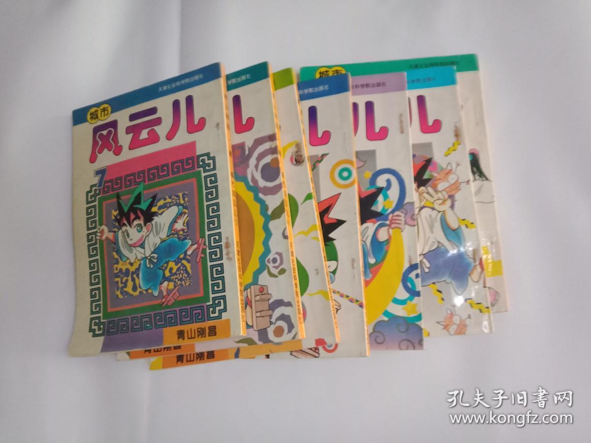 城市风云漫画儿(1-7册)7本合售人漫画车图片