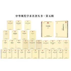 中华现代学术名著丛书(第五辑)