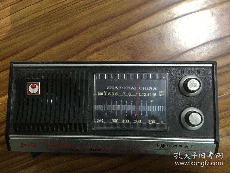 上海 红灯牌收音机 品相见图