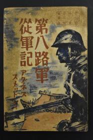 侵华史料 《第八路军从军记》一册全 日本评论十一月号别册附录 内容为:延安、西安、西安战线、朱德的大本营、林彪军的战斗等内容 日本评论社1938年 日文版
