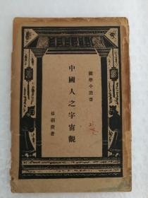 国学小丛书:中国人宇宙观(签赠本 有前辈签名)