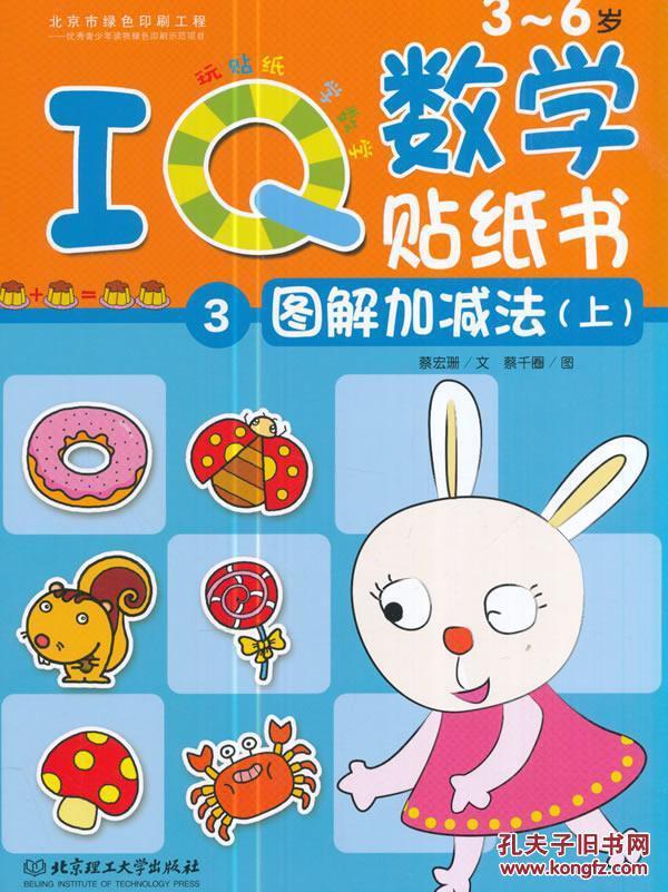 3 6岁 图解加减法 上 IQ数学贴纸书 3