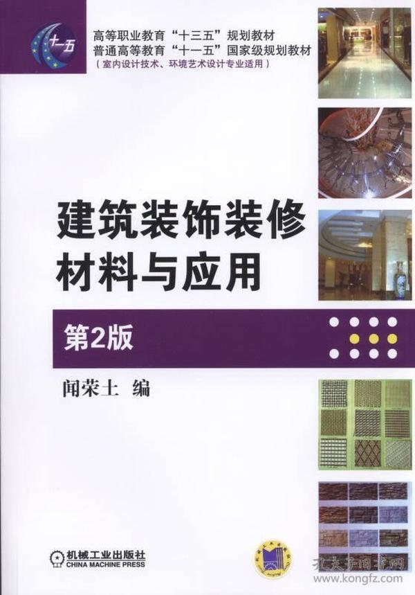 建筑装饰装修材料与应用(第2版)