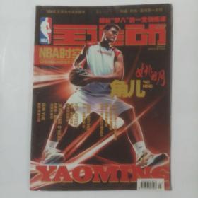 全运动 NBA时空 2008年第9期(封面人物:姚明)    2124