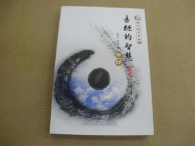 殷旵国学讲堂·易经的智慧:传部(珍藏版)