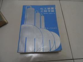 化工装置工程手册(16开)