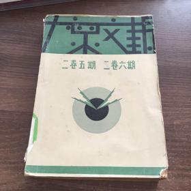 大众文艺(第二卷)第五期、第六期合刊 (1930年版)