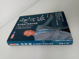 虎与狐——郭台铭取得全球竞争策略