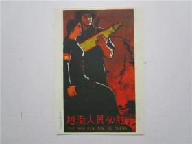 32开文革小宣传画《越南人民必胜》 章志敏 周昭坎 作