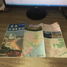 青岛旅游交通图2001新版