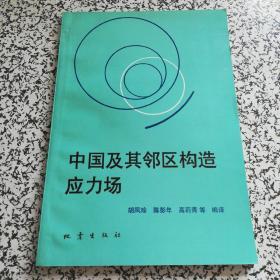 中国及其邻区构造应力场