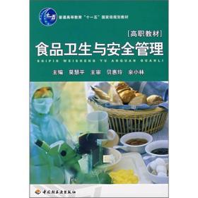 """普通高等教育""""十一五""""国家级规划教材:食品卫生与安全管理(高职教材)"""