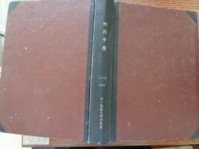 四川中医 1986年1-12期(精装全年合订本)